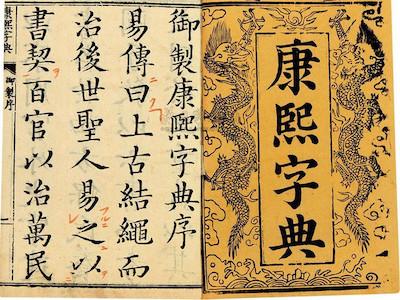 康熙字典在線查字