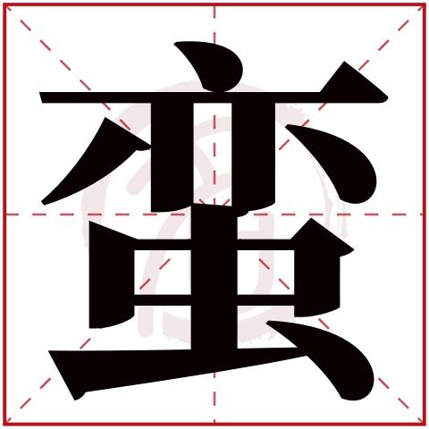 周氏姓名测试_蛮是什么意思,蛮的繁体字,蛮有几笔,蛮字几画