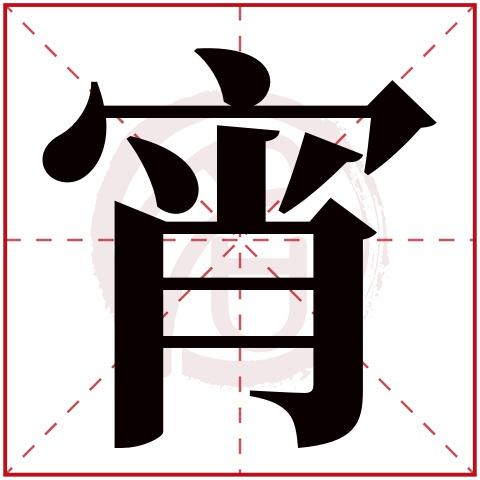 周氏姓名测试_宵是什么意思,宵的繁体字,宵有几笔,宵字几画