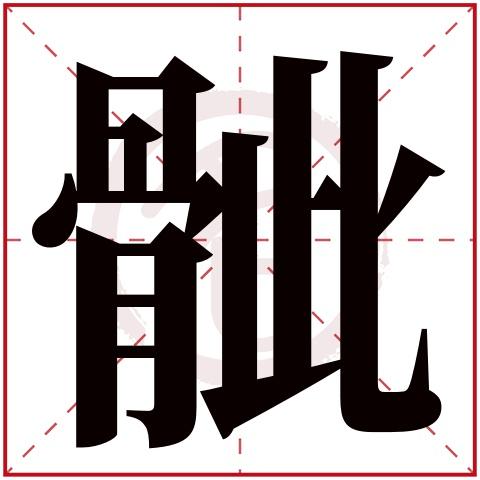 周氏姓名测试_骴是什么意思,骴的繁体字,骴有几笔,骴字几画