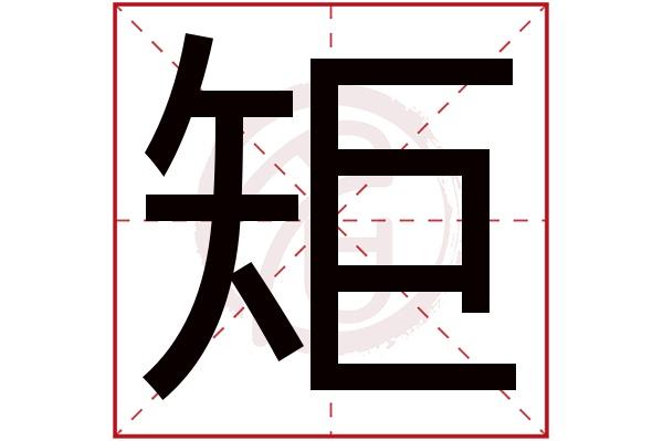 观音灵签55签求姻缘_矩是什么意思 矩字五行属什么_矩字取名寓意及含义_姓名网