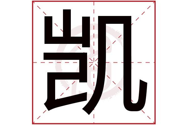 免费在线起名打分_凯是什么意思 凯字五行属什么_凯字取名寓意及含义_姓名网