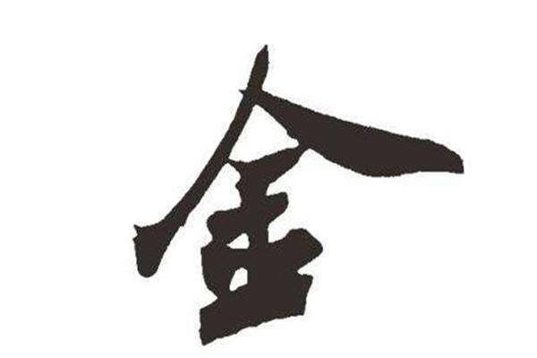 五行中属金的字_五行属金寓意最好的字 五行属金适合起名的字_姓名网